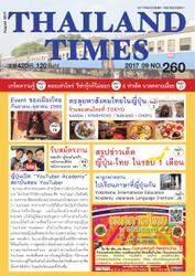 月刊タイランドタイムズ  (260)