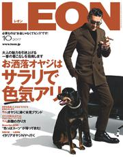 LEON(レオン) (2017年10月号)