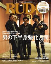 RUDO(ルード) (2017年10月号)