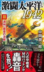 激闘太平洋1942(3) 満州、最後の決戦