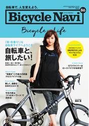 BICYCLE NAVI(バイシクルナビ) (No.86)