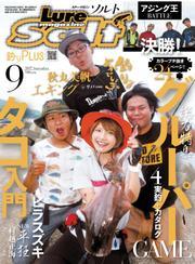 Lure magazine Salt(ルアーマガジンソルト) (2017年9月号)