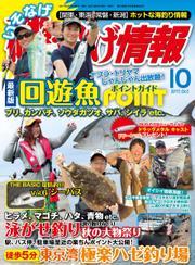 磯・投げ情報 (2017年10月号)