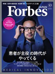 Forbes JAPAN(フォーブス ジャパン)  (2017年10月号)