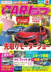 CARトップ(カートップ) (2017年10月号)