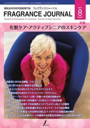 フレグランスジャーナル (FRAGRANCE JOURNAL) (No.446)