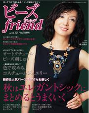 ビーズfriend (Vol.56)