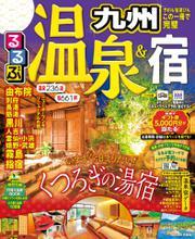 るるぶ温泉&宿 九州(2018年版)