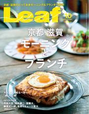 Leaf(リーフ) (2017年10月号)