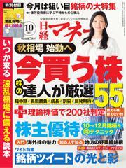 日経マネー (2017年10月号)