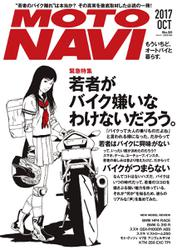 MOTO NAVI(モトナビ)  (No.90)