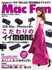 Mac Fan(マックファン) (2017年10月号)