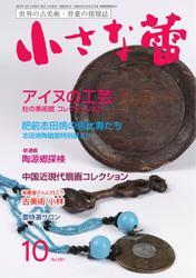 小さな蕾 (No.591)