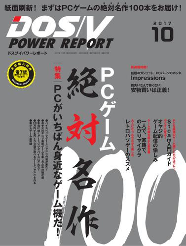 DOS/V POWER REPORT (ドスブイパワーレポート) (2017年10月号)