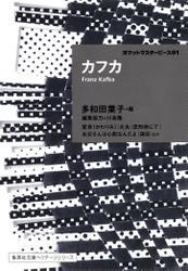 ポケットマスターピース01 カフカ