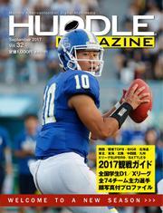 HUDDLE magazine(ハドルマガジン)  (2017年9月号)