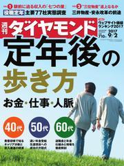週刊ダイヤモンド (2017年9/2号)