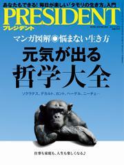 PRESIDENT(プレジデント) (2017年9.18号)