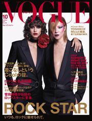 VOGUE JAPAN (ヴォーグ ジャパン)  (2017年10月号)