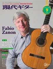 現代ギター (2017年9月号)