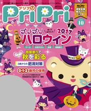 PriPri(プリプリ) (2017年10月号)