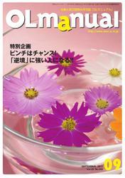 月刊OLマニュアル (2017年9月号)