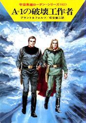 宇宙英雄ローダン・シリーズ 電子書籍版124 心理決闘