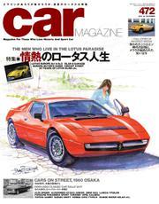 CAR MAGAZINE(カー・マガジン) (No.472)