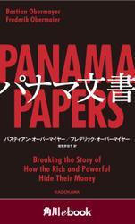 パナマ文書 (角川ebook)