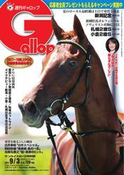 週刊Gallop(ギャロップ) (9月3日号)