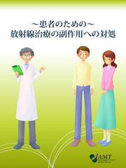 放射線治療の副作用への対処