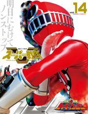 スーパー戦隊 Official Mook (オフィシャルムック) 21世紀 vol.14 烈車戦隊トッキュウジャー