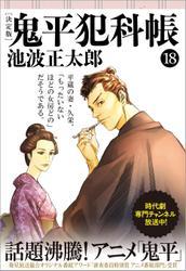 鬼平犯科帳[決定版](十八)