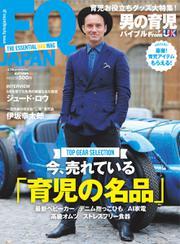 FQ JAPAN (vol.44)