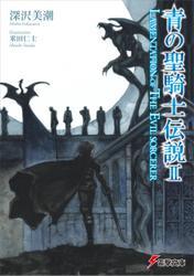 青の聖騎士伝説