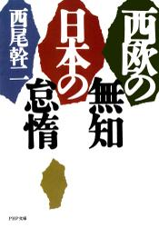 西欧の無知 日本の怠惰