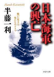日本海軍の興亡