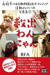 救出わんにゃん 高校生による動物救出ボランティア活動メンバーの写真集 1