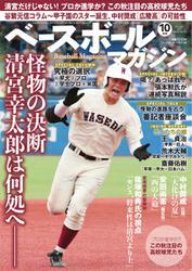ベースボールマガジン (2017年10月号)