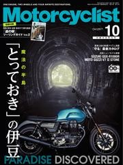 モーターサイクリスト (2017年10月号)