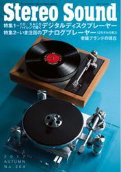 StereoSound(ステレオサウンド) (No.204)
