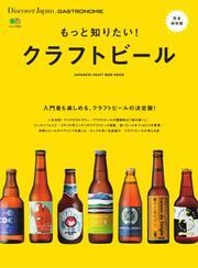 別冊Discover Japan シリーズ (GASTRONOMIE もっと知りたい! クラフトビール)