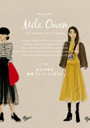 Mila Owen NEXT BASIC STYLE BOOK 大人の女の秋冬ファッションガイド