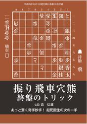 将棋世界 付録 (2017年10月号)