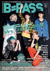 B-PASS 2017年 10月号