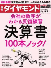 週刊ダイヤモンド (2017年9/9号)