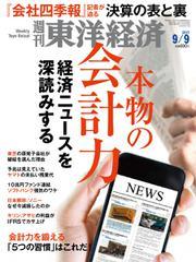 週刊東洋経済 (2017年9/9号)