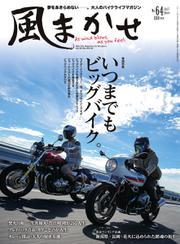 風まかせ (No.64)