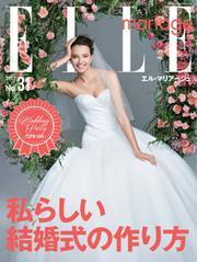 ELLE mariage(エル・マリアージュ) (31号)