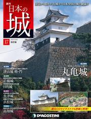 日本の城 改訂版 第17号